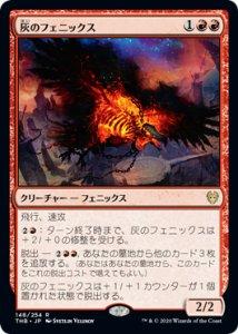 画像1: 【THB】 灰のフェニックス/Phoenix of Ash 【日:R】 (1)