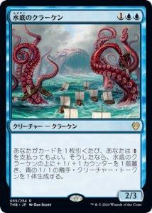 画像1: 【THB】 水底のクラーケン/Nadir Kraken 【日:R】 (1)