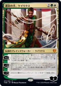 画像1: 【THB】 運命の手、ケイリクス/Calix, Destiny's Hand 【日:M】 (1)