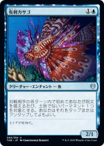画像1: 【THB】 有刺カサゴ/Stinging Lionfish 【日:U】 (1)