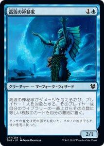 画像1: 【THB】 高波の神秘家/Towering-Wave Mystic 【日:C】 (1)