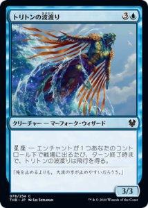 画像1: 【THB】 トリトンの波渡り/Triton Waverider 【日:C】 (1)