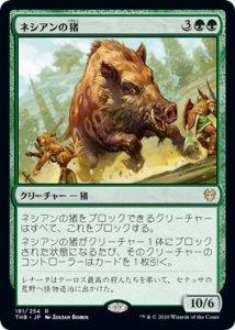 画像1: 【THB】 ネシアンの猪/Nessian Boar 【日:R】 (1)