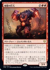 画像1: 【THB】 地盤の巨人/Tectonic Giant 【日:R】 (1)