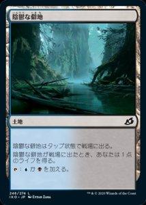 画像1: 【IKO】 陰鬱な僻地/Dismal Backwater 【日:C】 (1)