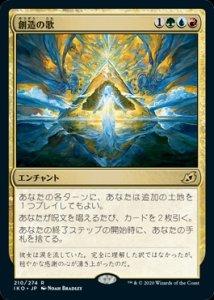 画像1: 【IKO】 創造の歌/Song of Creation 【日:R】 (1)