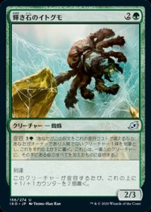 画像1: 【IKO】 輝き石のイトグモ/Glowstone Recluse 【日:U】 (1)