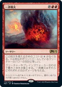画像1: 【M21】 一斉噴火/Volcanic Salvo 【日:R】 (1)