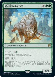 画像1: 【ZNR】 岩山鎧のベイロス/Cragplate Baloth 【日:R】 (1)
