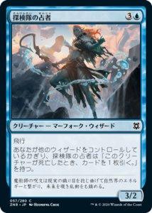 画像1: 【ZNR】 探検隊の占者/Expedition Diviner 【日:C】 (1)