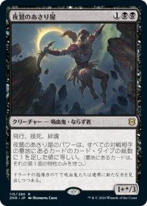 画像1: 【ZNR】 夜鷲のあさり屋/Nighthawk Scavenger 【日:R】 (1)