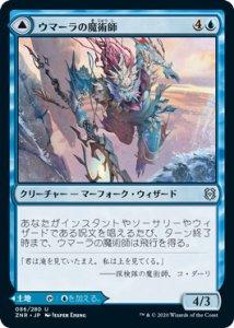 画像1: 【ZNR】 ウマーラの魔術師 - ウマーラの空滝/Umara Wizard - Umara Skyfalls 【日:U】 (1)