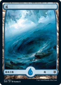 画像1: 【ZNR】 島/Island No.271 【日:C】 (1)