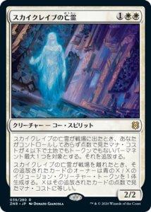 画像1: 【ZNR】 スカイクレイブの亡霊/Skyclave Apparition 【日:R】 (1)