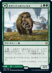 画像1: 【ZNR】 カザンドゥのマンモス - カザンドゥの谷/Kazandu Mammoth - Kazandu Vale 【日:R】 (1)