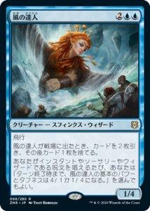 画像1: 【ZNR】 風の達人/Master of Winds 【日:R】 (1)