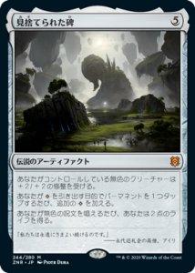 画像1: 【ZNR】 見捨てられた碑/Forsaken Monument 【日:M】 (1)