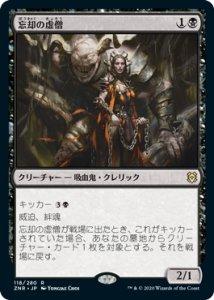 画像1: 【ZNR】 忘却の虚僧/Nullpriest of Oblivion 【日:R】 (1)