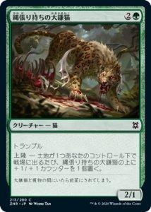 画像1: 【ZNR】 古の緑守り/Ancient Greenwarden 【日:M】 (1)