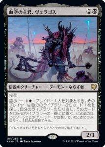 画像1: 【KHM】 血空の主君、ヴェラゴス/Varragoth, Bloodsky Sire 【日:R】 (1)