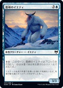 画像1: 【KHM】 霜峰のイエティ/Frostpeak Yeti 【日:C】 (1)