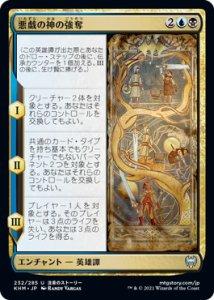 画像1: 【KHM】 悪戯の神の強奪/The Trickster-God's Heist 【日:U】 (1)