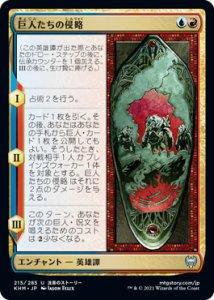 画像1: 【KHM】 巨人たちの侵略/Invasion of the Giants 【日:U】 (1)