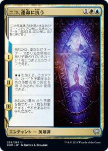 画像1: 【KHM】 ニコ、運命に抗う/Niko Defies Destiny 【日:U】 (1)