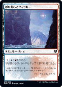 画像1: 【KHM】 移り変わるフィヨルド/Volatile Fjord 【日:C】 (1)