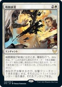 画像1: 【STX】 戦闘講習/Sparring Regimen 【日:R】 (1)