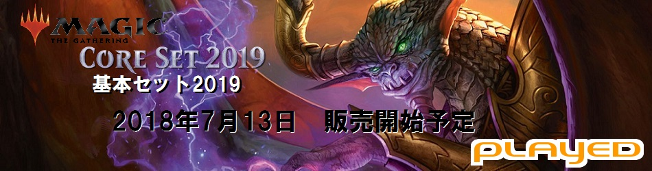 MTG 通販 PLAYED M19 CORE