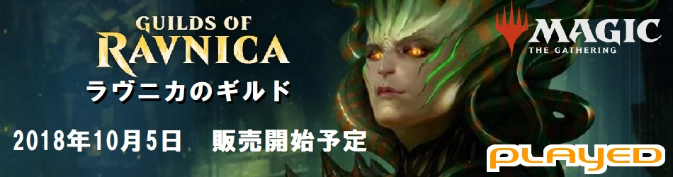 MTG 通販 PLAYED GRN